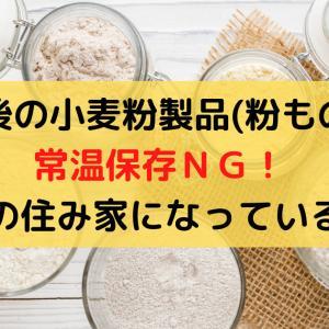 開封後の小麦粉製品は常温保存NG! ダニの住み家になっているかも