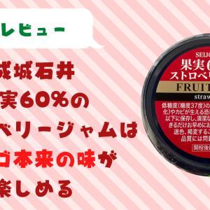 【レビュー】成城石井の果実60%のストロベリージャムはイチゴ本来の味が楽しめる