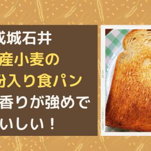 成城石井「国産小麦の全粒粉入り食パン」は小麦の香りが強めでおいしい【レビュー】