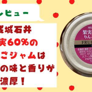 【レビュー】成城石井「果実60%のりんごジャム」は、りんごの味と香りが濃厚!