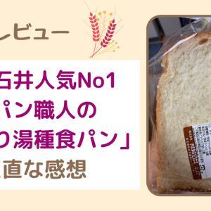【レビュー】成城石井人気No1「パン職人のこだわり湯種食パン」を食べた正直な感想