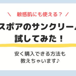 【韓国コスメ】敏感肌にも使える?エスポアのサンクリームを試してみた!