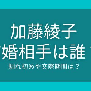 加藤綾子(かとうあやこ)カトパンの結婚相手は誰?馴れ初めや交際期間は?