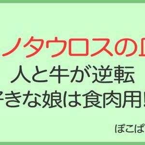 【人と牛が逆転】ミノタウロスの皿を読んで【好きな人が食べられる】