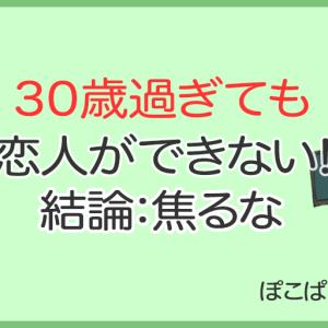 【恋愛】30歳を過ぎても彼氏彼女ができないあなたへアドバイス…結論:焦る必要なし