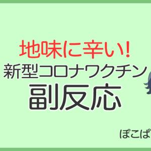 【新型コロナ】ワクチン接種1回目…副反応が地味に辛い!