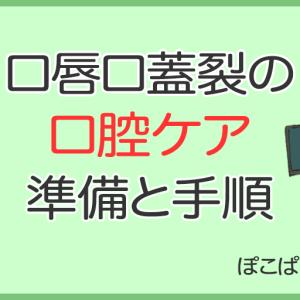 【最初の関門】口唇口蓋裂の口腔ケア(手術前)