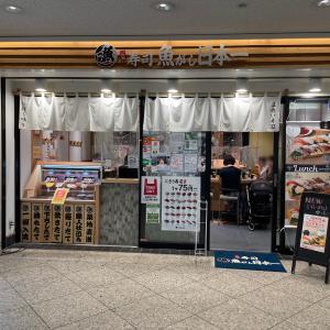 1,000円以内で食べよう!みなとみらいで寿司ランチ「魚がし日本一 みなとみらい店」