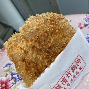 横浜中華街で特大の台湾唐揚げを食べてみた「横濱炸鶏排」