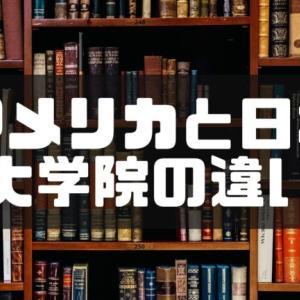 アメリカの大学院の特徴・日本との違いは?