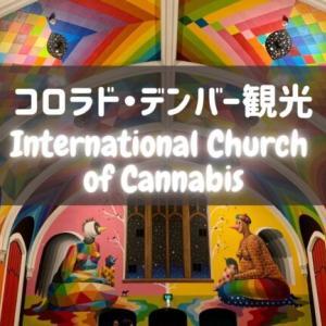 【コロラド・デンバー】International Church of Cannabis(国際大麻教会)がやばすぎる