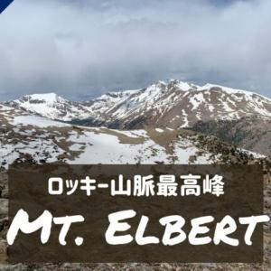 【コロラド】ロッキー山脈最高峰Mt. Elbert(エルバート山)に登ってみた