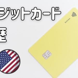 アメリカでのクレジットカード遍歴(留学生→就職)