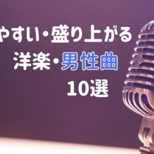 【男性曲】カラオケで歌いやすい・盛り上がる洋楽10選