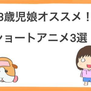 3歳児娘おすすめ!ショートアニメ3選!