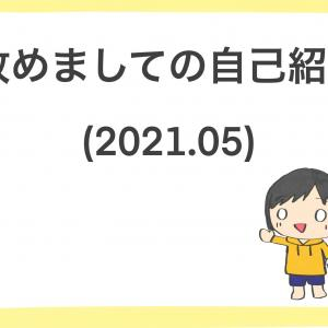 改めましての自己紹介(2021.05)