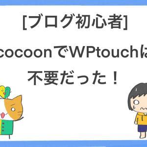 cocoonでWPtouchは不要だった!