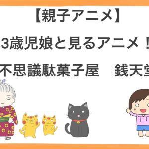 【親子アニメ】3歳児娘と見るアニメ!『ふしぎ駄菓子屋 銭天堂』