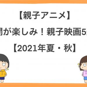 【親子アニメ】これから公開が楽しみ!親子映画5選!【2021年夏・秋】