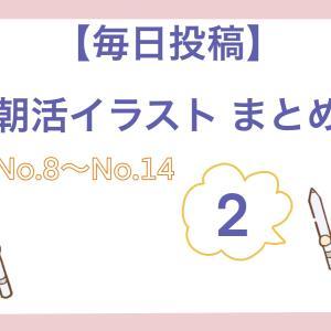 【毎日投稿】朝活イラストまとめ②【№8~№14】
