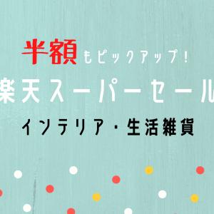 【楽天スーパーセール】半額もピックアップ!インテリア・生活雑貨まとめ