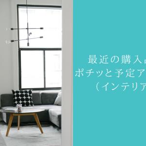 【楽天市場】最近の購入品&ポチッと予定アイテム(インテリア多め)