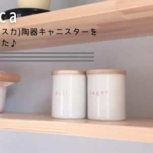 おしゃれで可愛い♪tosca(トスカ)陶器キャニスターを迎えました