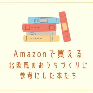 【Amazonで買える】北欧風のおうちづくりに参考にした本たち