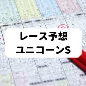 【ユニコーンS】レース予想