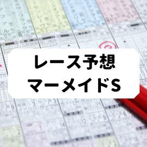 【マーメイドS】レース予想