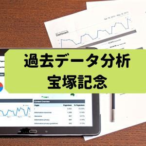 【宝塚記念】レース分析