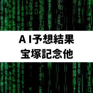 【AI予想結果】札幌11r TVh賞9番人気単勝的中!