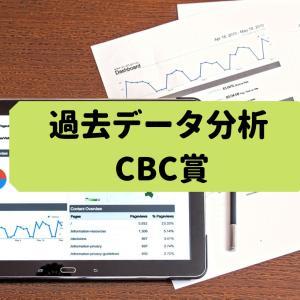 【レース分析】過去10年の結果からCBC賞を読み解く【CBC賞】
