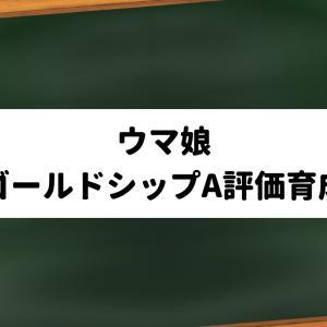 【ウマ娘】ゴールドシップA評価育成方法