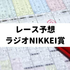 【レース予想】ラジオNIKKEI賞を勝つ馬はこの馬だ!!【ラジオNIKKEI賞】