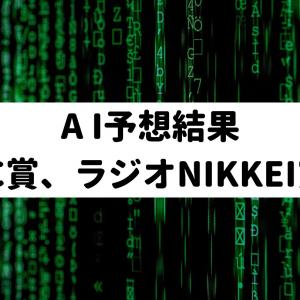 【AI予想結果】土曜小倉競馬場回収率150%超え達成!