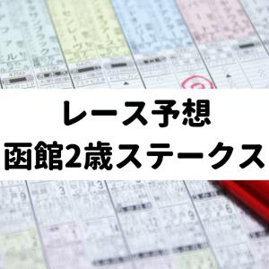 【レース予想】函館2歳ステークスを勝つ馬はこの馬だ!!【函館2歳ステークス】