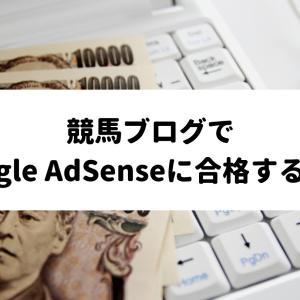 【Google AdSense】競馬ブログでGoogle AdSenseに合格する方法