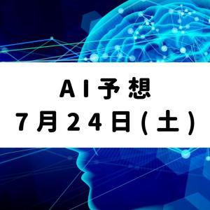 【AI予想】7月24日分競馬予想AI指数