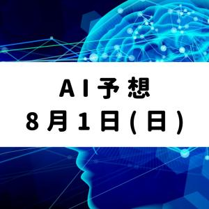 AI予想】8月1日分競馬予想AI指数
