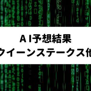 【AI予想結果】日曜日新潟、函館競馬場合わせて単勝回収率130%突破!