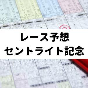 【JRA重賞予想】セントライト記念を勝つ馬はこの馬だ!!【セントライト記念】