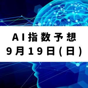 【JRA全レースAI指数】9月19日(日)JRA全レースAI指数