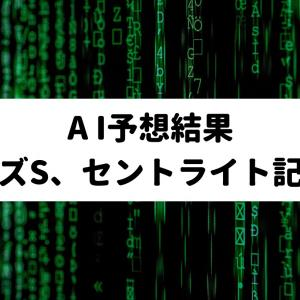 【JRA全レースAI指数結果】月曜単勝回収率180%達成!