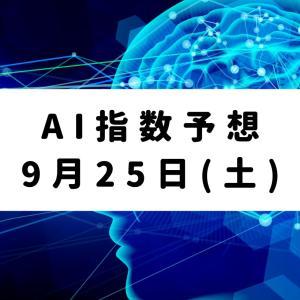 【JRA全レースAI指数】9月25日(土)JRA全レースAI指数