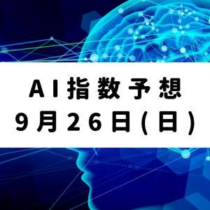 【JRA全レースAI指数】9月26日(日)JRA全レースAI指数