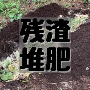 【家庭菜園初心者】残渣を堆肥化する![有機栽培][オーガニック]