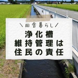 【田舎暮らし】浄化槽の維持管理は住民の責任[浄化槽の清掃費用]