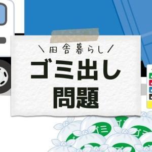 【田舎暮らし】[ゴミ出し]ゴミ集積場へ直接持ち込みでストレスフリー