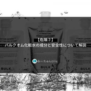 【危険?】バルクオム化粧水の成分と安全性について解説
